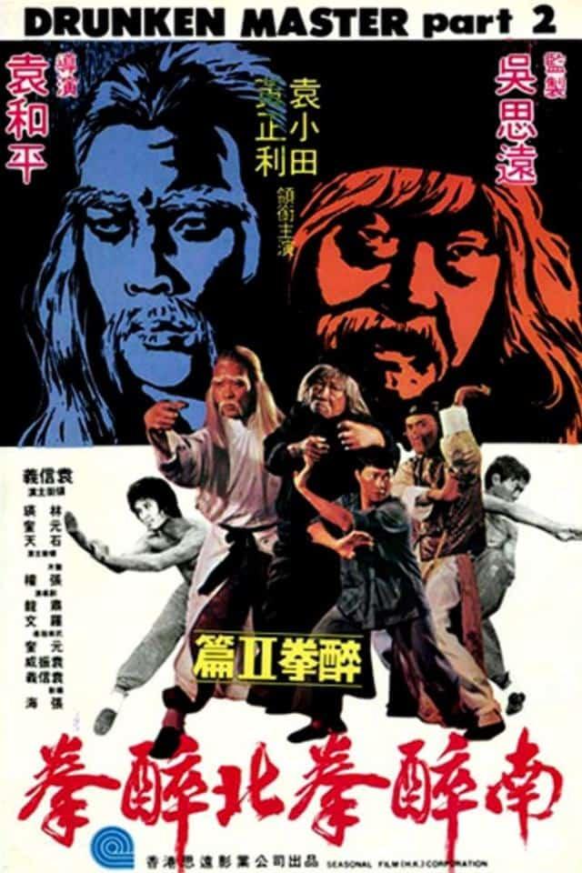 Drunken Master II, 1994