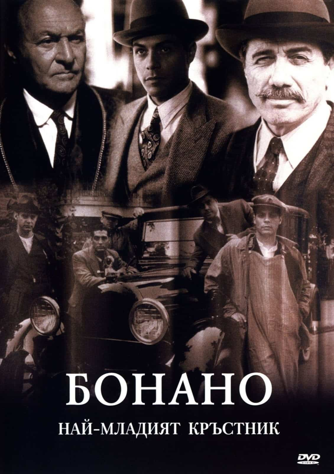 Bonanno: A Godfather's Story, 1999